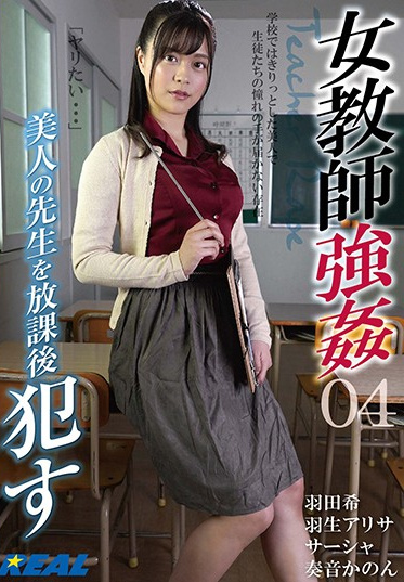 Real Works XRW-949 Female Teacher Rough Sex 04 - Fucking A Beautiful Teacher After School
