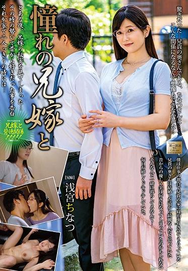 Takara Eizo MOND-205 My Wonderful Brother-in-law - Chinatsu Asamiya