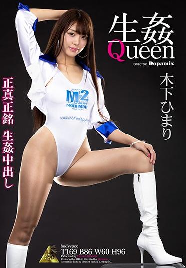 Milu DPMI-054 Bareback Sex Queen Himari Kishita