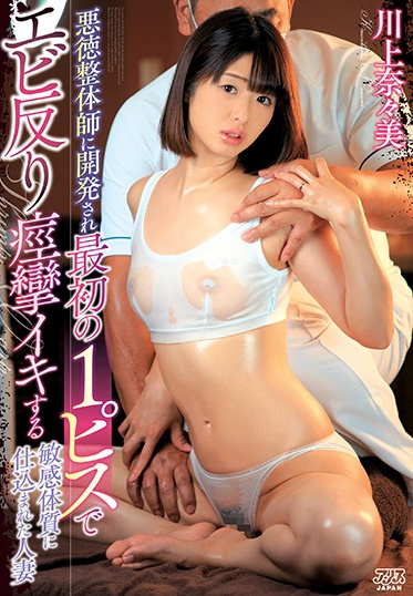 Alice JAPAN DVAJ-488 Married Woman Seduced By An Erotic Massage - One Masseur S Got Her Sensitive Body Cumming Like There S No Tomorrow Nanami Kawakami