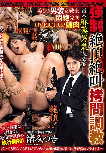 AVS collectors GMEM-019 Confinement Breaking In BDSM Screaming Orgasms Female Investigator Dressed Up As A Man To Bust Up A Narcotics Ring Gets Caught