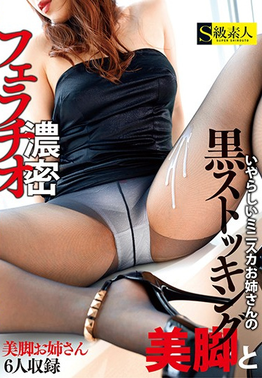 Skyu Shiroto SUPA-554 Older Girl In Sexy Miniskirt Showing Off Her Beautiful Legs In Black Stockings And Giving A Hot And Steamy Blowjob