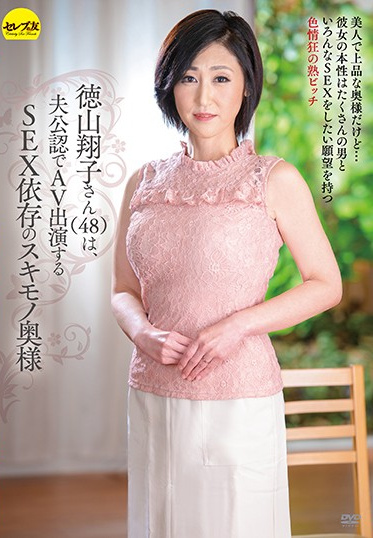 Celeb no Tomo CESD-951 Shoko Tokuyama 48 Years Old Is A Horny Wife Who Is Addicted To Sex And Is Appearing In This Adult Video Without Her Permission