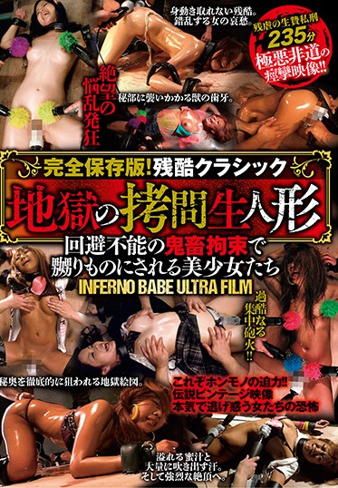 BabyEntertainment ARAN-011 Complete Collector S Edition Cruel Classics - Welcome To Fuck Doll Hell - Beautiful Girls Tied Up For Rough Sex INFERNO BABE ULTRA FILM