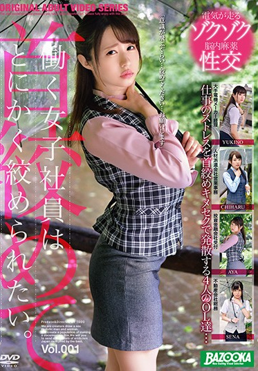 BAZOOKA BAZX-262-A Working Girl Wants To Get Choked Vol 001 - Part A