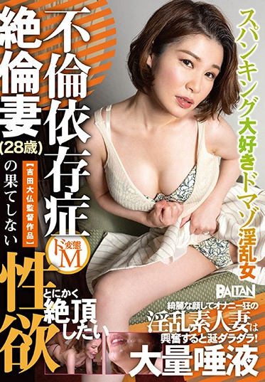 Baltan BADA-009 Addicted To Adultery Wife 28 Can T Slake Her Cheating Lust Yumina Hirosaki
