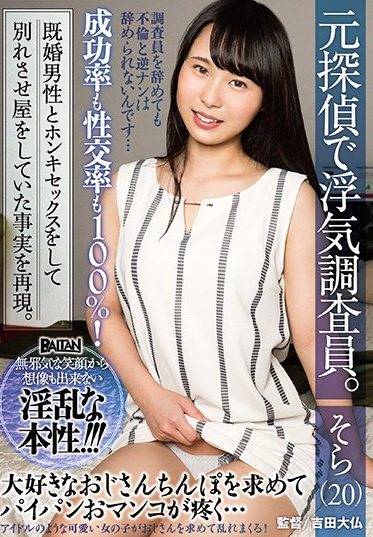 Baltan BAHP-063 Former Detective Turned Infidelity Investigator She Finds Out If Married Guys Will Cheat On Their Wives With Her Own Body Sora Inoue