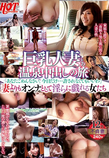 Hot Entertainment HEZ-232-A Creampie Hot Spring Trip With A Busty Married Woman Sorry Sweetheart You Ll Have To Forgive Me For Today These Flirtatious Cheaters Are Sexier Than Your Wife Will Ever Be - Part A