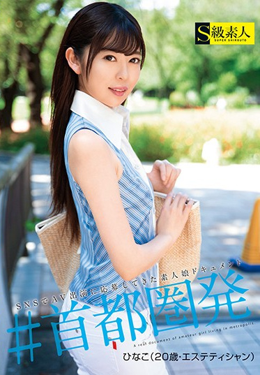 Skyu Shiroto SUPA-556 Off To The Big City Hinako Age 20 Works At A Massage Parlor