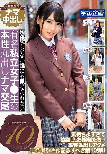 Uchu Kikaku MDTM-690-A Super Horny Girls From An Elite Girls School Show Us Their True Colors 10 - Part A