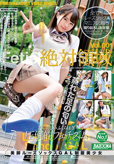 BAZOOKA BAZX-260 Beautiful Legs Loose Socks Beautiful Young Woman In Uniform Vol 001