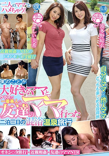 Glory Quest GVH-165 My Stepmom Is In Love With Me And She And The Hottest MILF Of My Whole Class Spent The Weekend With Me At A Mixed Bathing Hot Spring Resort Yui Hatano Miki Yoshii