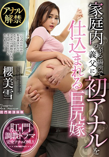 Glory Quest GVH-169 Big Booty Bride Has Her First Anal Fuck With Her Father In Law Right At Home Miyuki Sakura