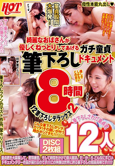 Hot Entertainment HEZ-234-A This Pretty Old Lady Will Gently And Relentlessly Service You A Serious Cherry Boy Cherry Popping Documentary - Part A