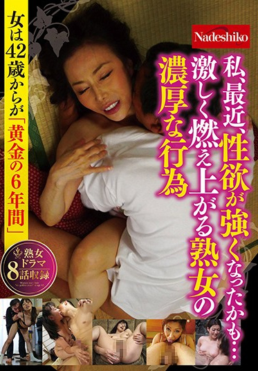 Nadeshiko NASH-419 I Ve Been Way Hornier Than Usual Lately - MILFs On Fire With Passionate Desperate To Fuck
