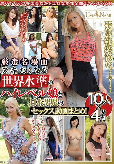 K M Produce UMSO-356 They Re Guaranteed To Make You Bust A Nut - The Hottest Girls From Around The World Fuck Nippon Danshi In This Sizzling Hot Compilation