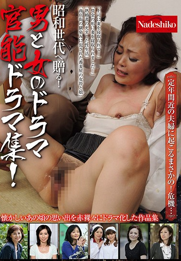 Nadeshiko NASH-420 This Is For The Showa Generation A Drama Collection Of Male And Female Sensual Drama Shows