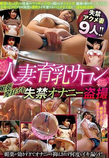 Lotus WA-444-A The Married Woman Breast Development Salon Peeping Videos Of Aphrodisiac-Laced Mind-Blowing Cum Crazy Pissing Masturbation - Part A