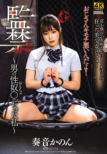 Dogma DDHH-023 Confinement How I Became An Obedient Pet - Kanon Kanade