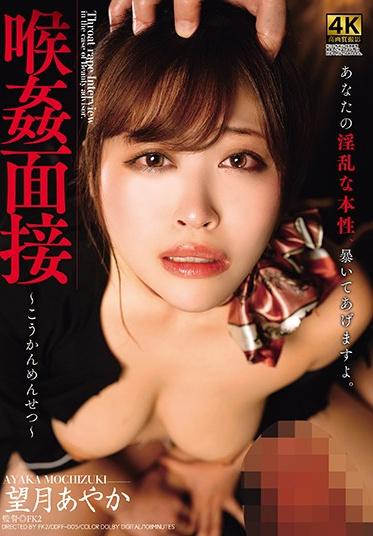 Dogma DDFF-005 Oral Interview - Deep Throat Discussion Ayaka Mochizuki