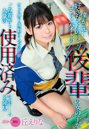 KaguyahimePt/Mousouzoku MKON-042 But I Liked Her First The Girl Like Met A Player At Her Late-Night Job And The Next Morning Her Trash Bin Was Full Of Used Condoms Erina Oka