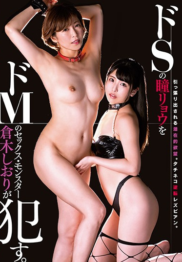 Lesre! LZPL-055 Ryo Hitomi Is A Sadistic Bitch And Shiori Kuraki Is A Maso Sex Monster And They Re About To Fuck