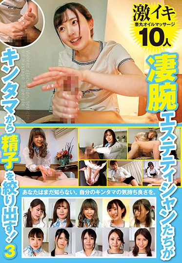 KaguyahimePt/Mousouzoku KAGP-167 Extreme Orgasm Oil Massage 10 Women Talented Massage Girls Drain The Cum From Your Balls 3