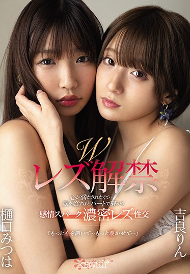 kawaii CAWD-158 A Double Lesbian Embargo Lifted I Wanted To Satisfy My Soul Deep And Rich Lesbian Sex That Sparks The Emotions