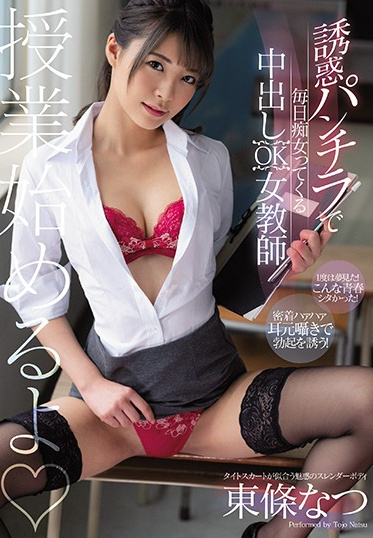 Chijo Heaven CJOD-272 My Slutty Female Teacher Seduced Me With Her Panties And Let Me Give Her A Creampie Natsu Tojo