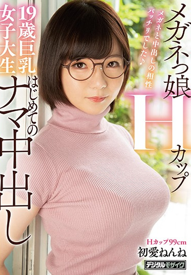 Hon Naka HND-922 A Girl In Glasses With H-Cup Titties 19 Years Old This Big Tits College Girl Is Having Her First Raw Creampie Fuck Nenne Ui