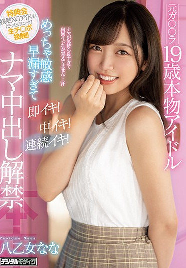 Hon Naka HND-924 This Former 19-Year-Old Idol Is A Seriously Sensitive Premature Ejaculator And Will Immediately Cum Cum Inside Her