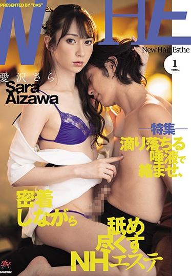 Das DASD-782 An NH Massage Parlor Where You Ll Experience Dripping Drool And Hard And Tight Licking Sara Aizawa