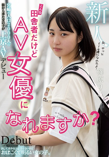 Hon Naka HND-919 I M Just A Country Girl But Can I Become An Adult Video Actress This Town In Miyazaki Has A Population Of 2000 And Now She S Here In Tokyo To Make Her Adult Video Debut Riko Shinohara