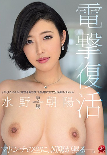 MADONNA JUL-405 A Shocking Cumback Exclusive Asahi Mizuno After A Year And A Half She Is Back To Unleash Her Lust With Super Deep And Rich Sex A 3 Fuck Special
