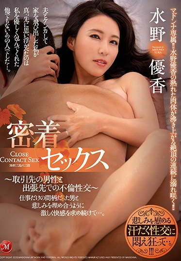 MADONNA JUL-407 Madonna Exclusive Yuka Mizuno Is Mature Body Is On Fire For You Passionate Sex Adultery On A Work Trip