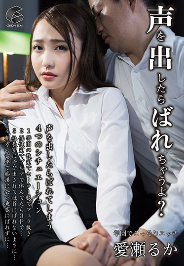 GENEKI GENM-067 Keep Your Voice Down They Ll Hear Us Secret Sex At School Ruka Aise