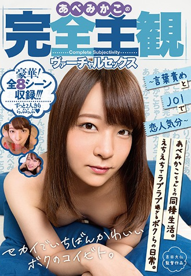SEX Agent/Daydreamers AGAV-041 Mikako Abe S Total POV Virtual Sex Made To Feel Like A Pervert Through Dirty Talk And Jacking-Off Instructions