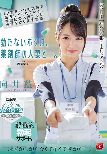 MADONNA JUL-418 The Story Of How I Got My Hard-On Back With My Sexy Pharmacist She Always Prescribed My Viagra With A Smile Now This Married Woman Professional Is Treating Me Directly Ai Mukai