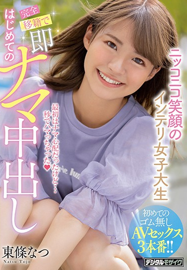 Hon Naka HND-927 Smart College Girl Completely Converted To Team Slut After Her First Creampie Natsu Tojo
