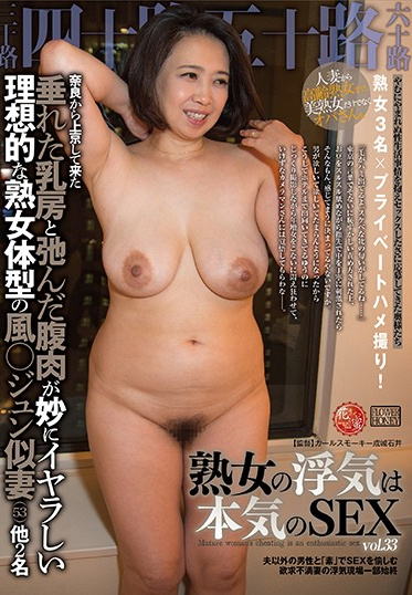 Flower & Honey HTM-033 A Mature Woman Having Serious Infidelity Sex Vol 33