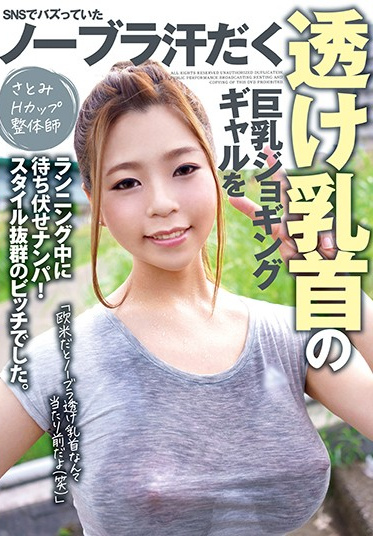 Kitixx/Mousouzoku KTKC-102 This Social Media Influencer Jogs In A Sweat Soaked Shirt And No Bra Surely She Is A Secret Slut What If You Tried Picking Her Up