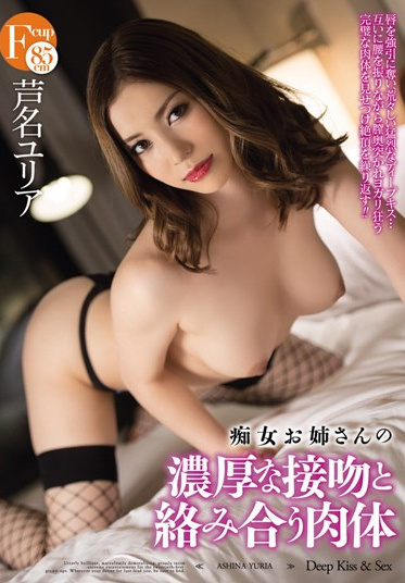 Bi BEB-084 Body Ashina Urea To Intertwined With Rich Kiss Of Slut Older Sister