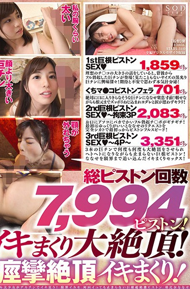 SOD Create STARS-310 Brilliant Beautiful Girl Loves To Cum On Huge Cocks Her Orgasmic Limit - Endless Climaxes From Hard Pounding Nanase Asahina
