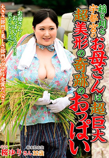 Ruby ISD-133 Rice Farming MILF From The Country Has Gorgeous Big Titties Yuri Sakura