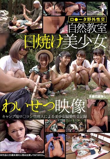 I.b.works IBW-806Z IBW-806z Nature Classroom Tan Beautiful Girl Obscene Video