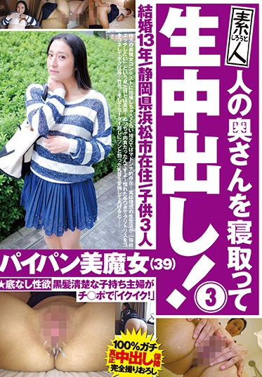 Future MSB-003 Fucking Another Man S Wife And Giving Her A Raw Creampie 3 13 Years Married Living In Hamamatsu Shizuoka