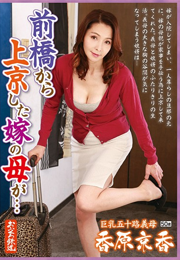 STAR PARADISE OFKU-168 My Mother-In-Law Came All The Way From Her Home Town To Visit Me Busty MILF In Her Fifties Kyoka Kahara Age 50