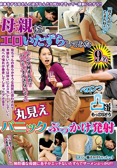 STAR PARADISE MOKO-032 I Tried Playing A Naughty Prank On My Stepmom Naked Panic Loads Of Bukkake MOKO 032