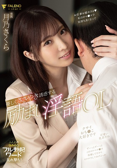 Faleno FSDSS-142 Sweet Seductive Whispered Dirty Talk - Office Girl Turns You On Sakura Tsukino