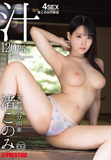 Prestige ABW-042 Derived From Natural Ingredients Nagisa Konomi Juice 120 69 Super Hard SEX Beyond The Limits Of The Body